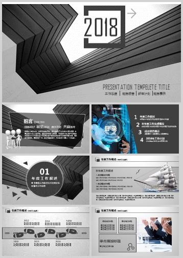 2018工作总结商务报告新年计划商务展示PPT模板