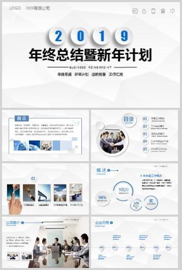 2019蓝白双色年终总结暨新年计划PPT模板