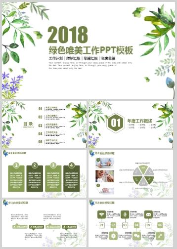 绿色唯美清新环保的项目指标汇报总结ppt模板