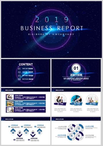 2019高端星空紫商务报告PPT模板