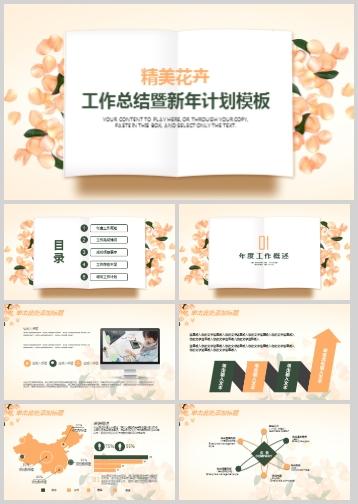 精美花卉工作总结暨新年计划PPT模板