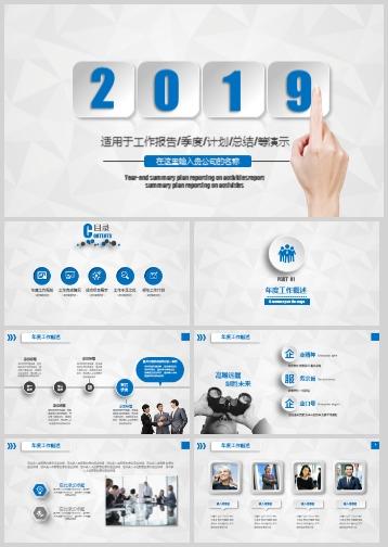 2019简约商务年度总结PPT模板