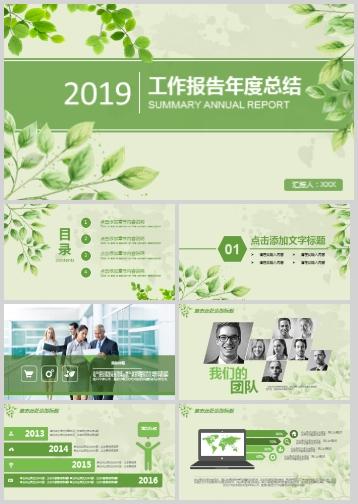 2018年绿色简洁树叶背景风格年度工作计划汇报ppt模板