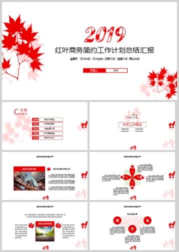 2019红叶商务简约工作计划总结汇报PPT模板