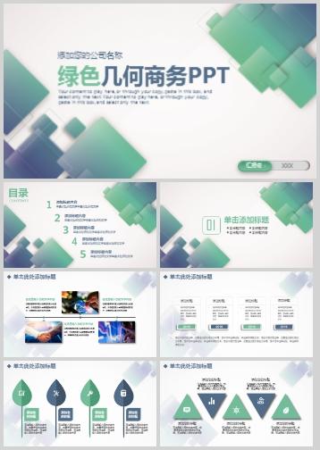 绿色几何商务PPT模板