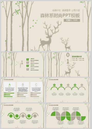 森林系时尚PPT模板