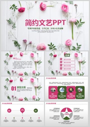 简约文艺花卉商务PPT