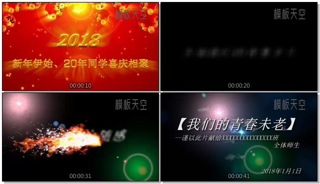 喜庆同学聚会春节视频相册片头模板