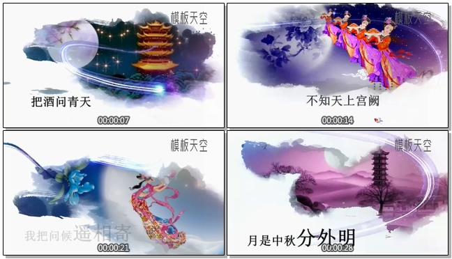 庆祝中秋节祝福水墨中国风会声会影视频相册模板