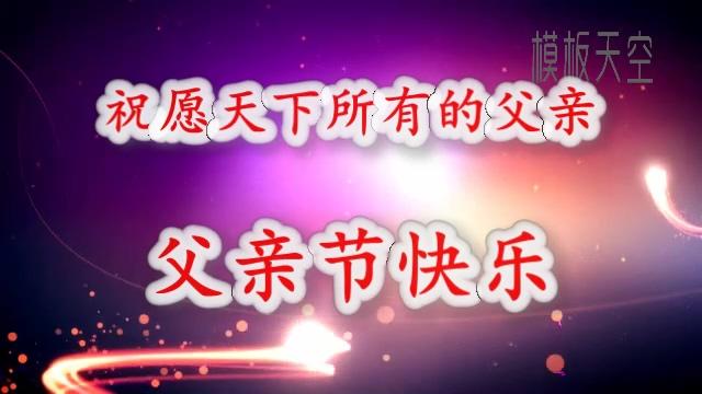 温馨甜蜜的父亲节祝福视频会声会影X10模板