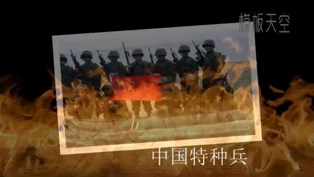 特种兵之当兵战友军事类电子相册视频模板