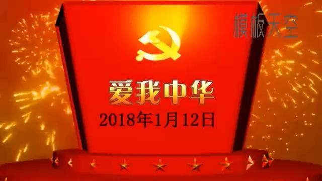 会声会影国庆节党徽军人开场视频片头模板