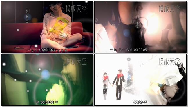 失恋三十三天忧伤爱情电子相册视频模板