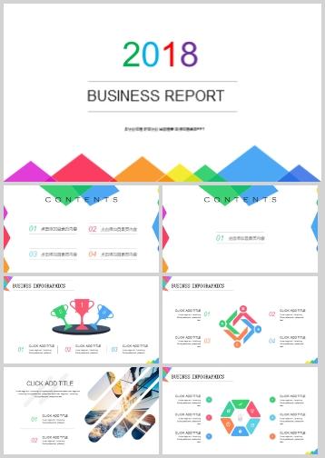 2018简约商务报告PPT模板