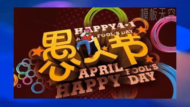 四月一号愚人节祝福视频模板
