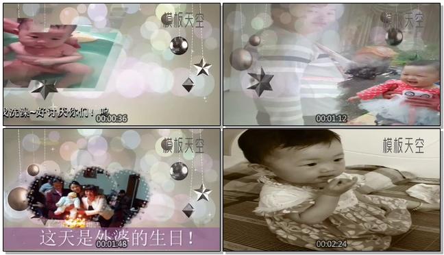 会声会影可爱宝宝的成长记录纪念相册模板