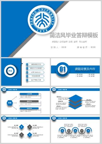 简洁风蓝白双色毕业答辩PPT模板