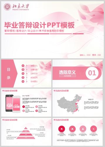 粉色毕业答辩设计PPT模板