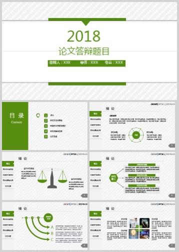 2018绿色论文答辩题目PPT模板