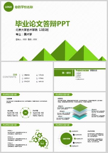 绿色手绘山峰毕业论文答辩PPT模板