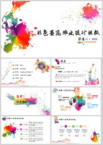 彩色墨迹毕业设计PPT模板