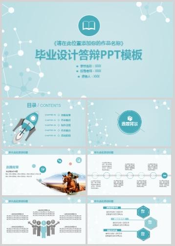 蓝色清新毕业设计答辩PPT模板