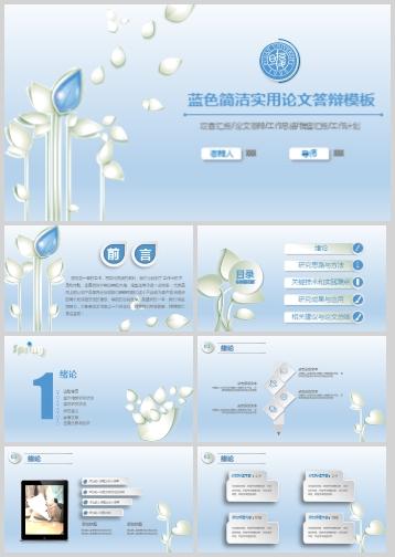 蓝色简洁实用论文答辩PPT模板