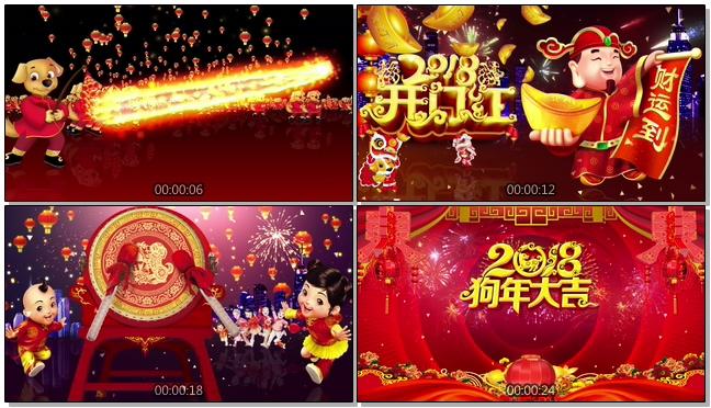 经典的春节大吉开门红狗年大吉大利拜年视频素材