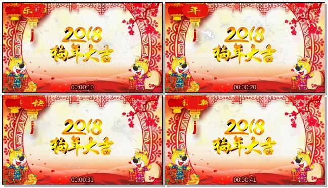 2018春节晚会天狗报平安视频经典春节背景音乐模板