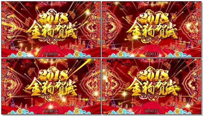 2018年春节金狗贺岁喜庆开场片头视频素材模板