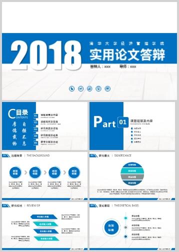 2018蓝白双色实用论文答辩PPT模板