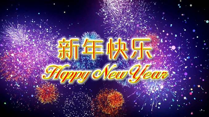 新年晚会舞台LED视频背景素材背景视频素材
