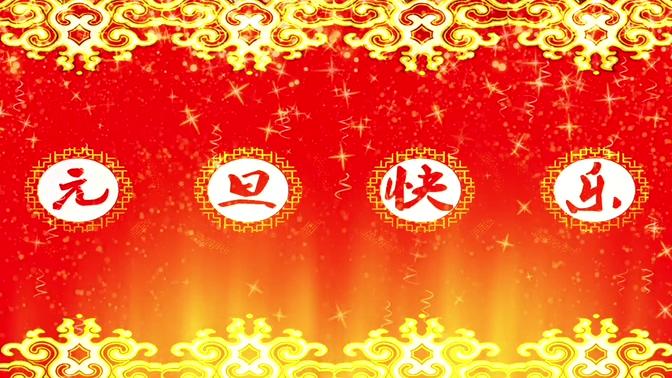 喜庆元旦快乐背景视频素材