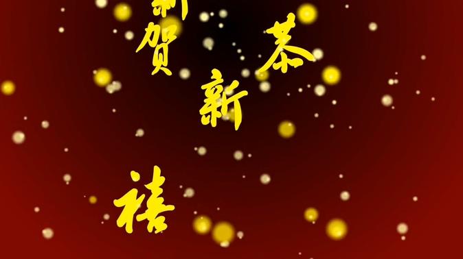 新年恭贺新禧背景视频素材