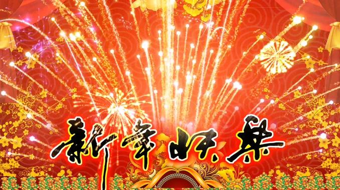 新年快乐音乐背景视频素材