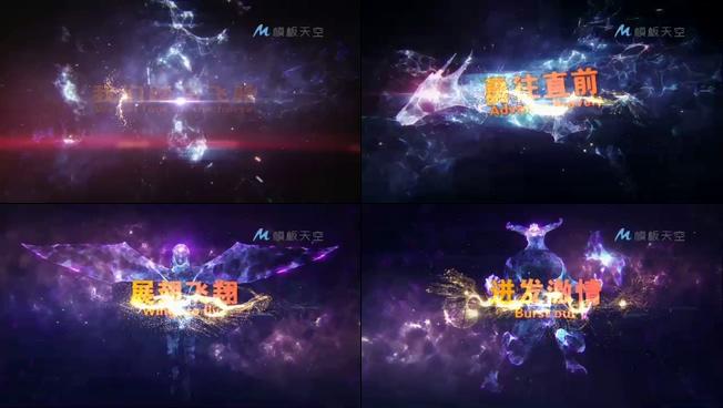 梦幻星空粒子企业年会晚会文字标题片头视频模板
