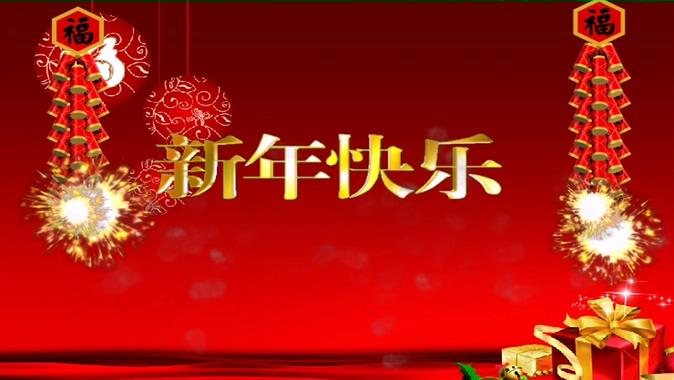 新年快乐贺年素材背景视频素材