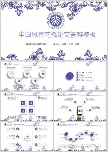 中国风青花瓷论文答辩PPT模板