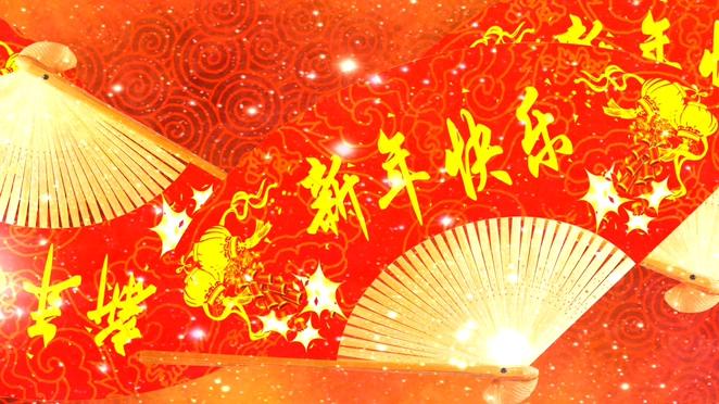 新年快乐扇子背景视频素材