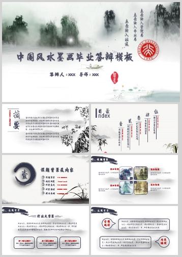 中国风水墨画毕业答辩PPT模板