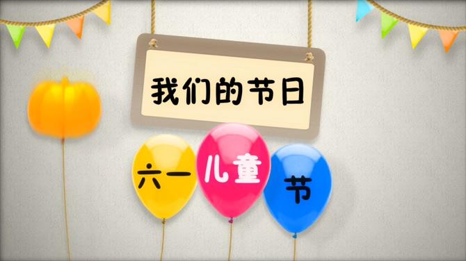 带字气球庆祝六一的视频素材