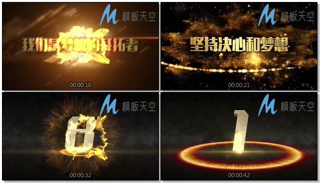 震撼大气的金色火焰年会晚会颁奖盛典视频AE模板