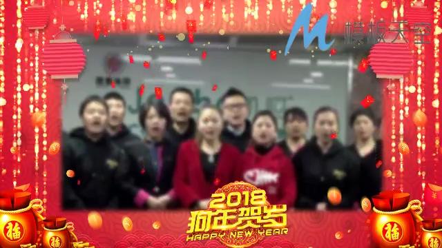 2018年企业拜年贺岁恭祝新年快乐边框视频AE模板