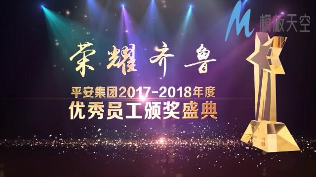 金色大气的公司企业颁奖典礼晚会奖杯视频AE模板