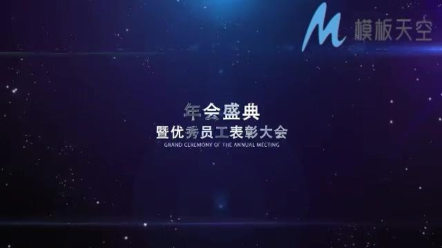 高端大气的年会晚会颁奖表彰典礼视频AE模板