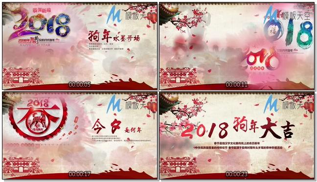 大气时尚的水墨中国风2018狗年春节拜年AE模板