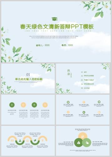 春天绿色文艺清新答辩PPT模板