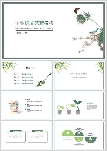 花鸟写实中国风毕业论文答辩PPT模板