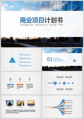 城市高楼商业项目计划书PPT模板