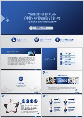 蓝色简洁创业商业融资计划书PPT模板